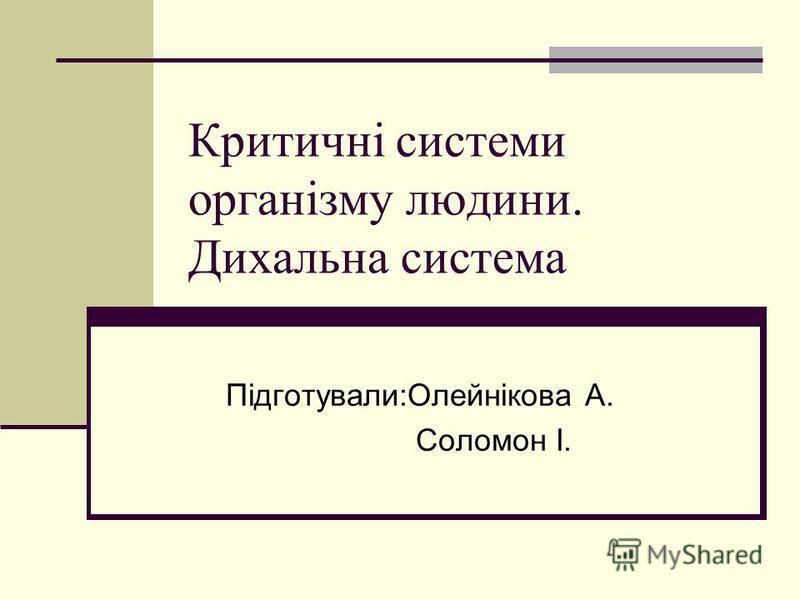 Критичні системи організму людини. Дихальна система Підготували:Олейнікова А. Соломон І.