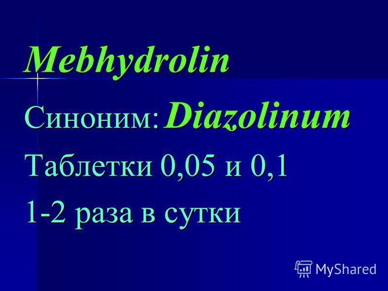 Mebhydrolin Синоним: Diazolinum Таблетки 0,05 и 0,1 1-2 раза в сутки
