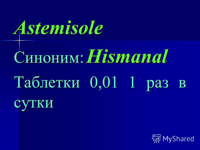 Astemisole Синоним: Hismanal Таблетки 0,01 1 раз в сутки