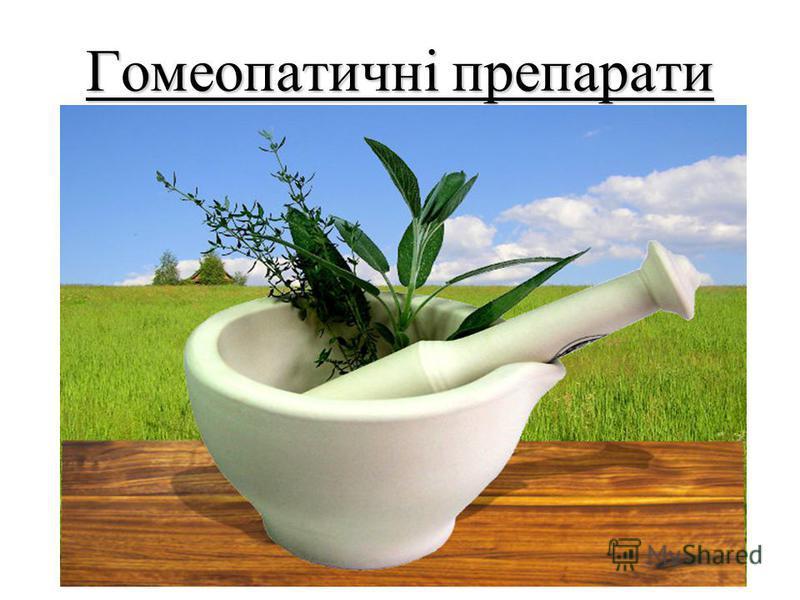 Гомеопатичні препарати
