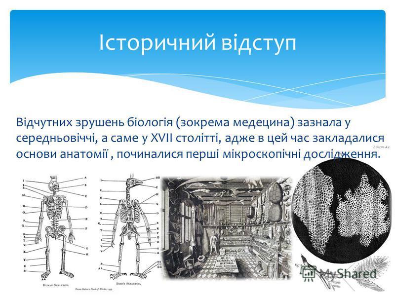 Відчутних зрушень біологія (зокрема медецина) зазнала у середньовіччі, а саме у ХVII столітті, адже в цей час закладалися основи анатомії, починалися перші мікроскопічні дослідження. Історичний відступ