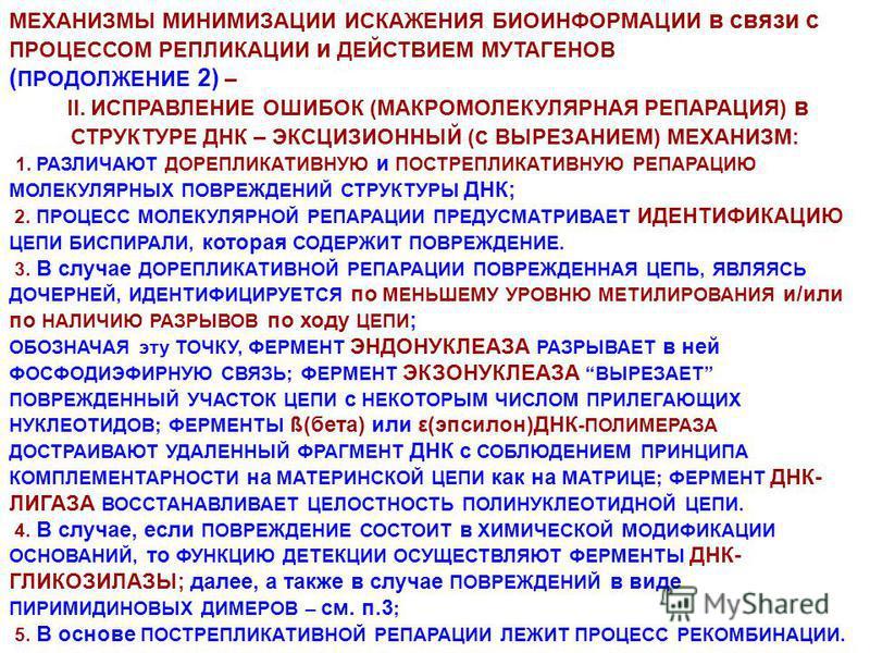 МЕХАНИЗМЫ МИНИМИЗАЦИИ ИСКАЖЕНИЯ БИОИНФОРМАЦИИ в связи с ПРОЦЕССОМ РЕПЛИКАЦИИ и ДЕЙСТВИЕМ МУТАГЕНОВ ( ПРОДОЛЖЕНИЕ 2) – II. ИСПРАВЛЕНИЕ ОШИБОК (МАКРОМОЛЕКУЛЯРНАЯ РЕПАРАЦИЯ) в СТРУКТУРЕ ДНК – ЭКСЦИЗИОННЫЙ ( с ВЫРЕЗАНИЕМ) МЕХАНИЗМ: 1. РАЗЛИЧАЮТ ДОРЕПЛИКА