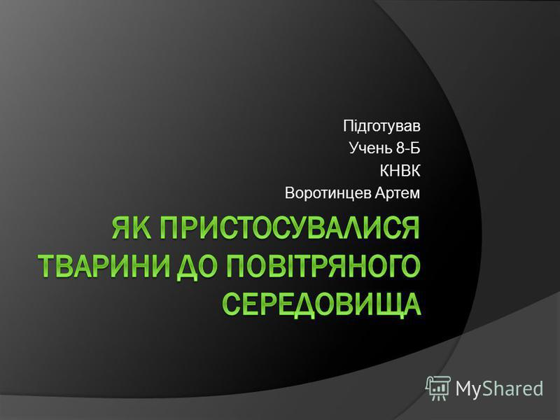 Підготував Учень 8-Б КНВК Воротинцев Артем