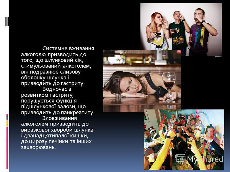 Системне вживання алкоголю призводить до того, що шлунковий сік, стимульований алкоголем, він подразнює слизову оболонку шлунка і призводить до гастриту. Водночас з розвитком гастриту, порушується функція підшлункової залози, що призводить до панкреа