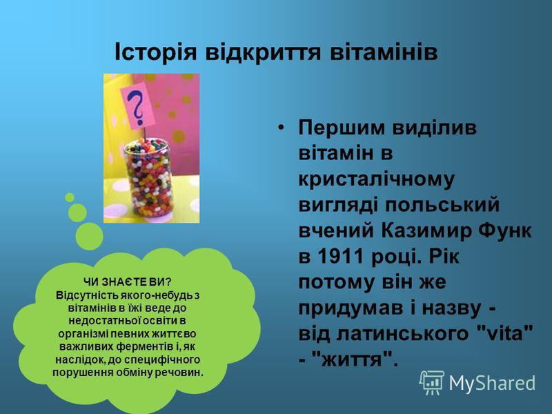 Історія відкриття вітамінів Першим виділив вітамін в кристалічному вигляді польський вчений Казимир Функ в 1911 році. Рік потому він же придумав і назву - від латинського