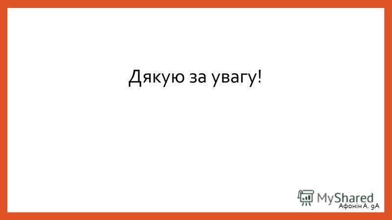 Дякую за увагу! Афонін А. 9А