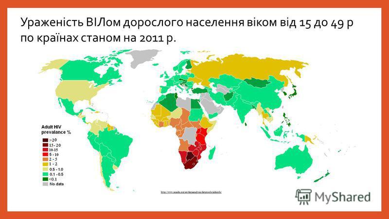 Ураженість ВІЛом дорослого населення віком від 15 до 49 р по країнах станом на 2011 р.