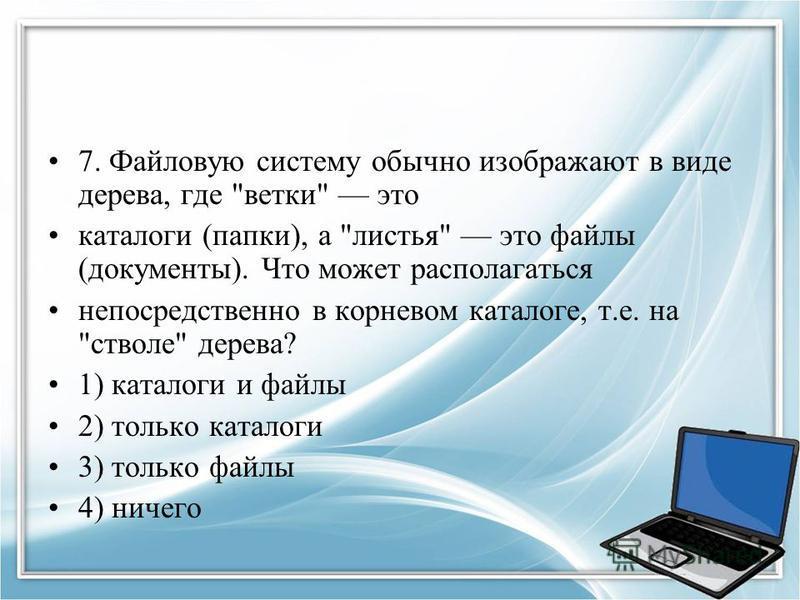 7. Файловую систему обычно изображают в виде дерева, где