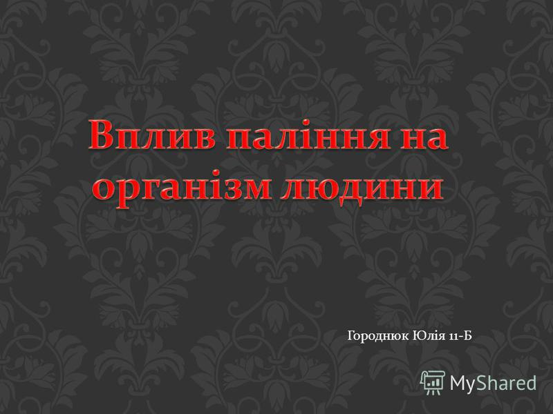 Городнюк Юлія 11- Б