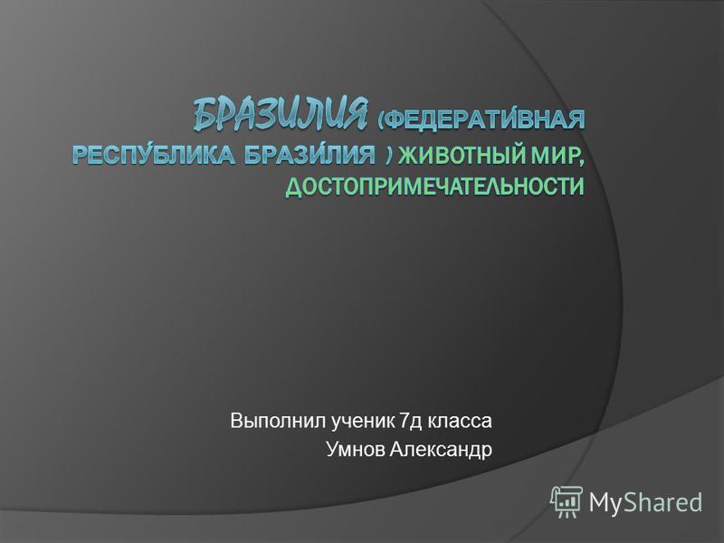 Выполнил ученик 7 д класса Умнов Александр
