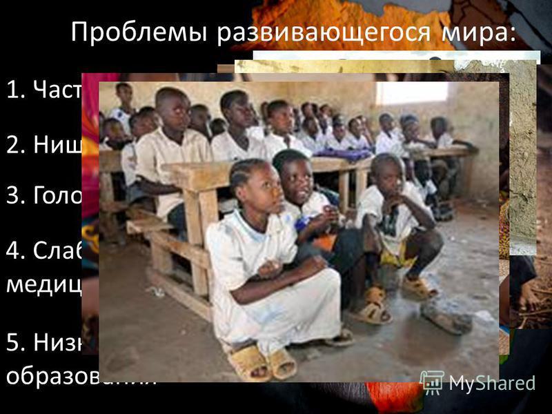 Проблемы развивающегося мира: 1. Частые войны 2. Нищета 3. Голод 5. Низкий уровень образования 4. Слабо развитая медицина