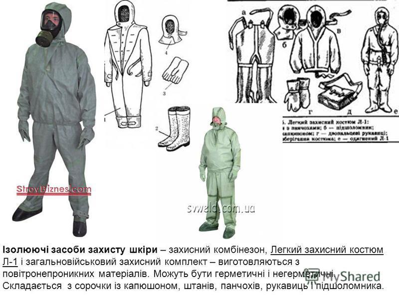 Ізолюючі засоби захисту шкіри – захисний комбінезон, Легкий захисний костюм Л-1 і загальновійськовий захисний комплект – виготовляються з повітронепроникних матеріалів. Можуть бути герметичні і негерметичні. Складається з сорочки із капюшоном, штанів