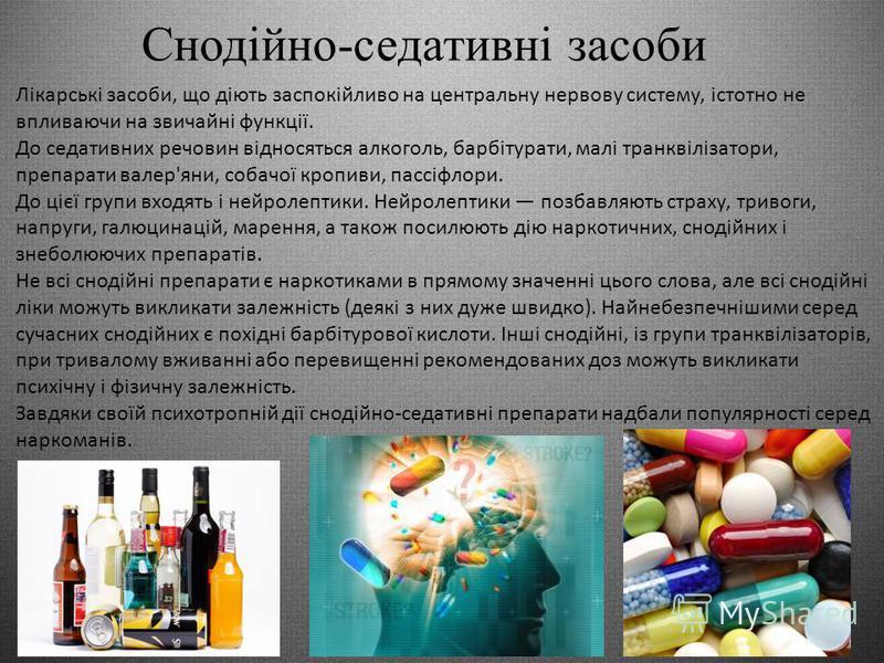 Опіум О́піум (о́пій) сильнодіючий наркотик, що отримується з висушеного на сонці молочного соку, який добувається з недостиглих коробочок опійного маку. Містить близько 20 алкалоїдів. В традиційній медицині завдяки високому вмісту морфінових алкалоїд