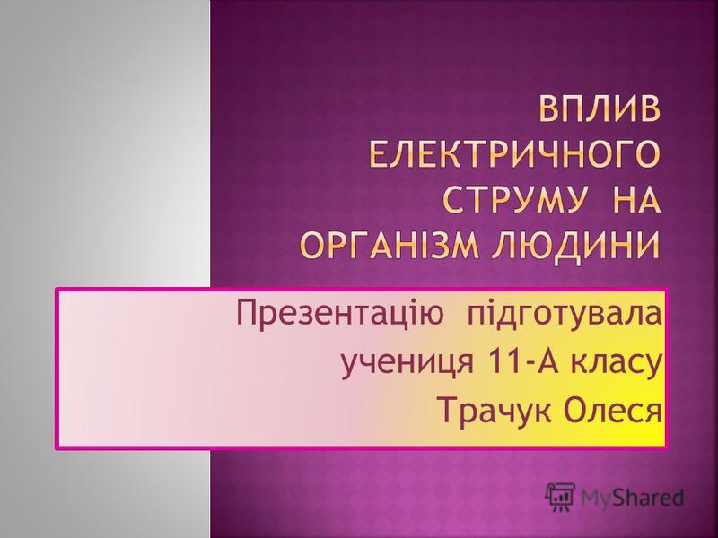 Презентацію підготувала учениця 11-А класу Трачук Олеся