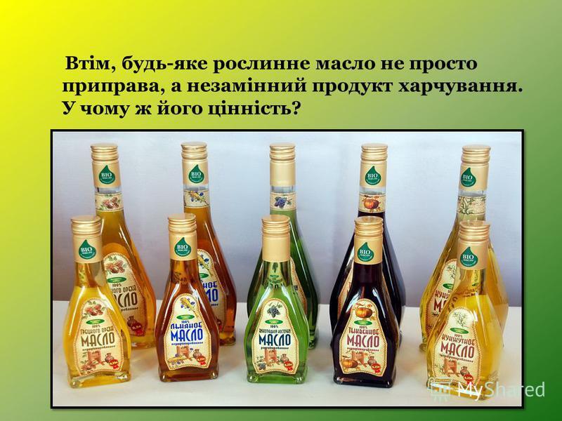 Втім, будь-яке рослинне масло не просто приправа, а незамінний продукт харчування. У чому ж його цінність?