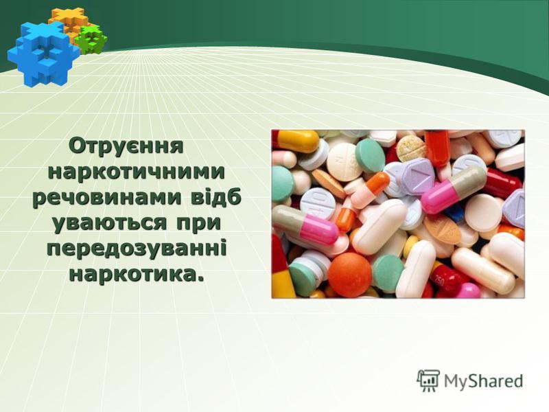 Отруєння наркотичними речовинами відб уваються при передозуванні наркотика.