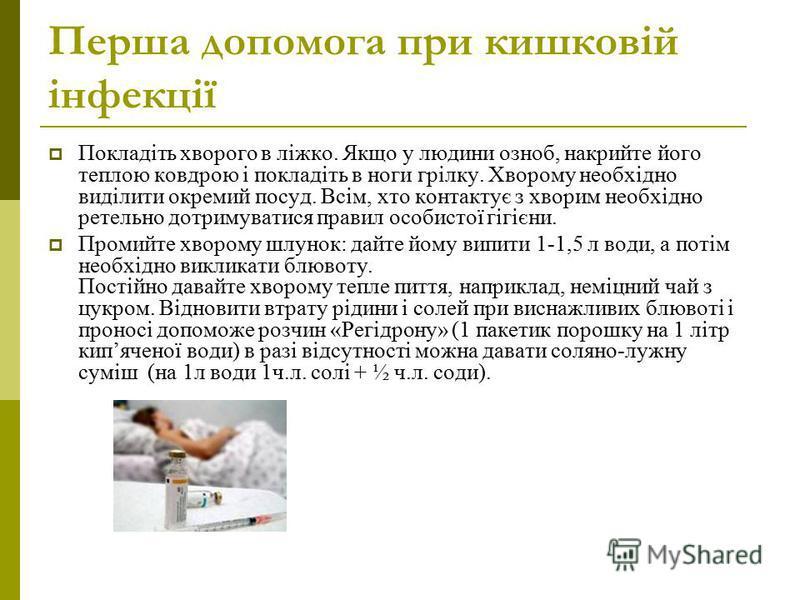 Перша допомога при кишковій інфекції Покладіть хворого в ліжко. Якщо у людини озноб, накрийте його теплою ковдрою і покладіть в ноги грілку. Хворому необхідно виділити окремий посуд. Всім, хто контактує з хворим необхідно ретельно дотримуватися прави