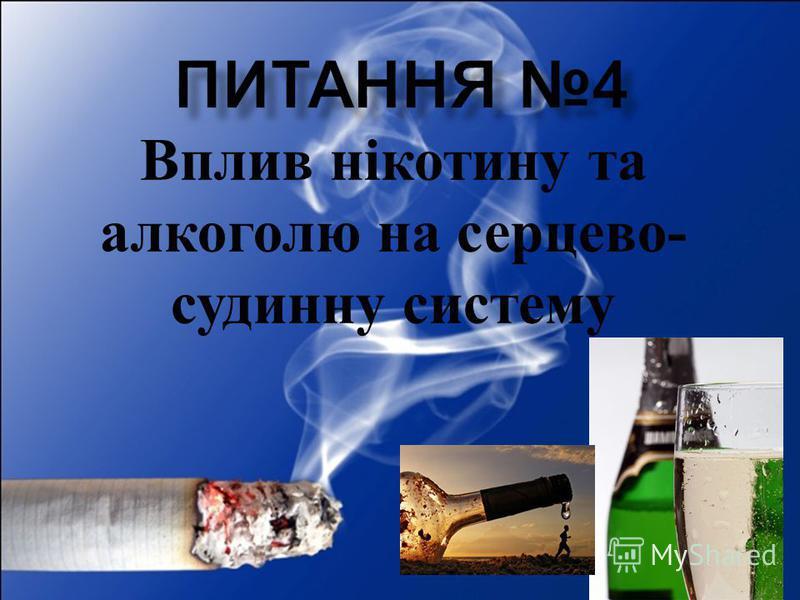 Вплив нікотину та алкоголю на серцево - судинну систему