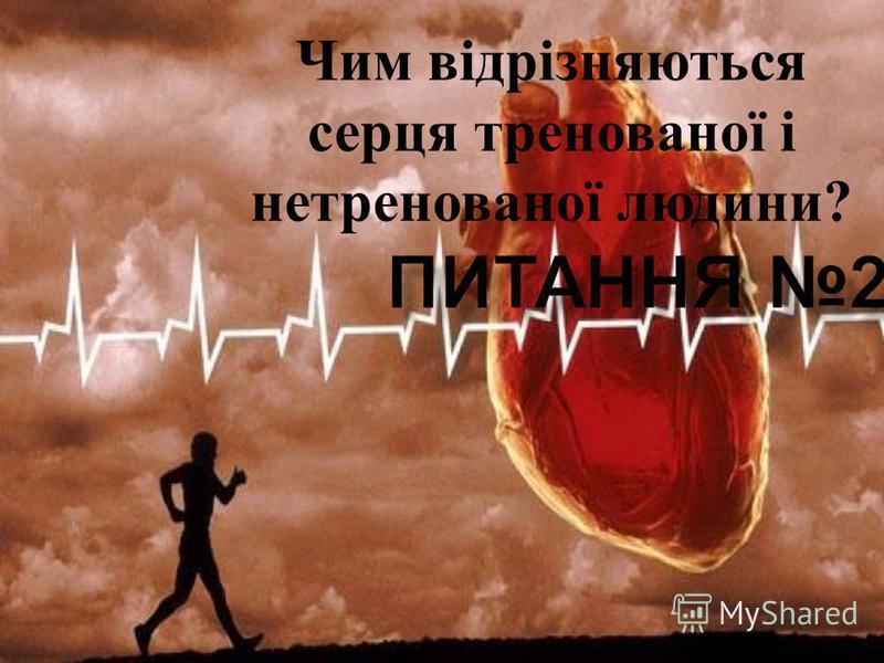 Чим відрізняються серця тренованої і нетренованої людини ?
