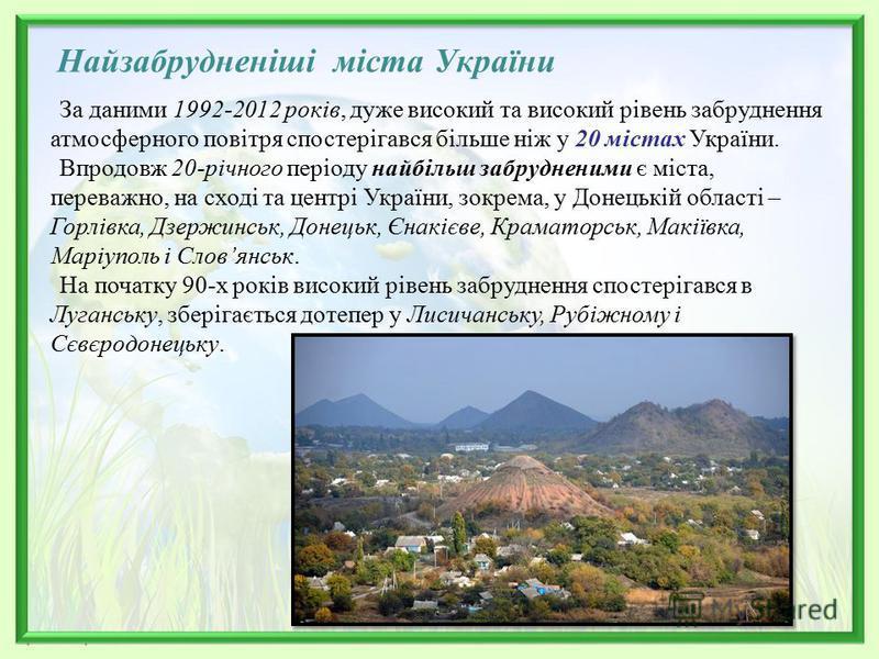 За даними 1992-2012 років, дуже високий та високий рівень забруднення атмосферного повітря спостерігався більше ніж у 20 містах України. Впродовж 20-річного періоду найбільш забрудненими є міста, переважно, на сході та центрі України, зокрема, у Доне