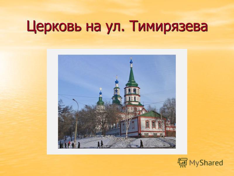 Церковь на ул. Тимирязева