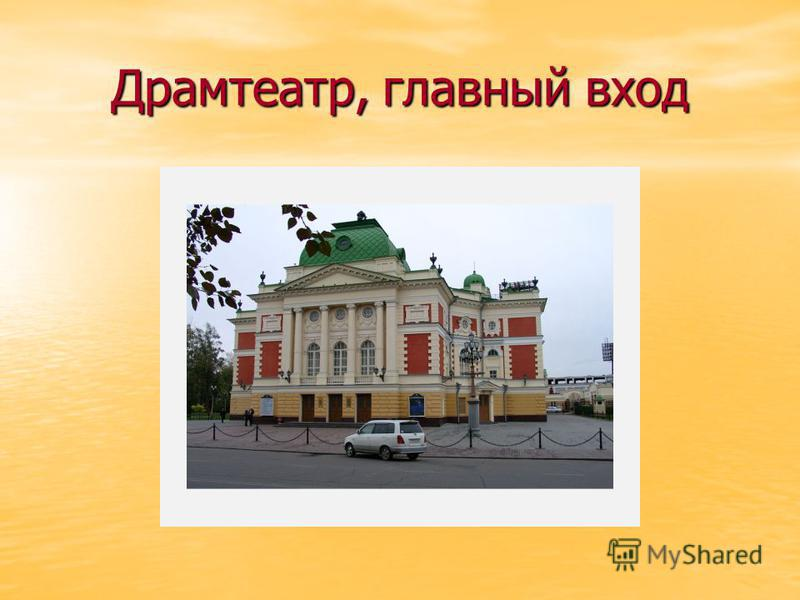 Драмтеатр, главный вход