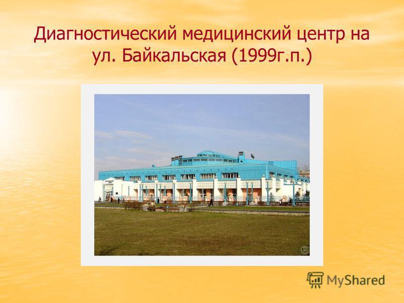 Диагностический медицинский центр на ул. Байкальская (1999 г.п.)