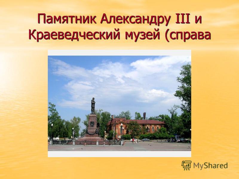 Памятник Александру III и Краеведческий музей (справа
