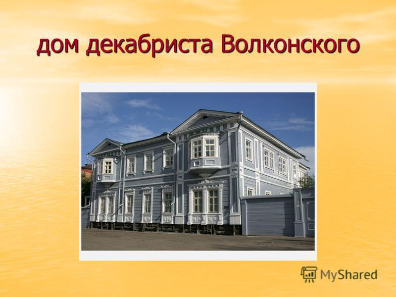 дом декабриста Волконского