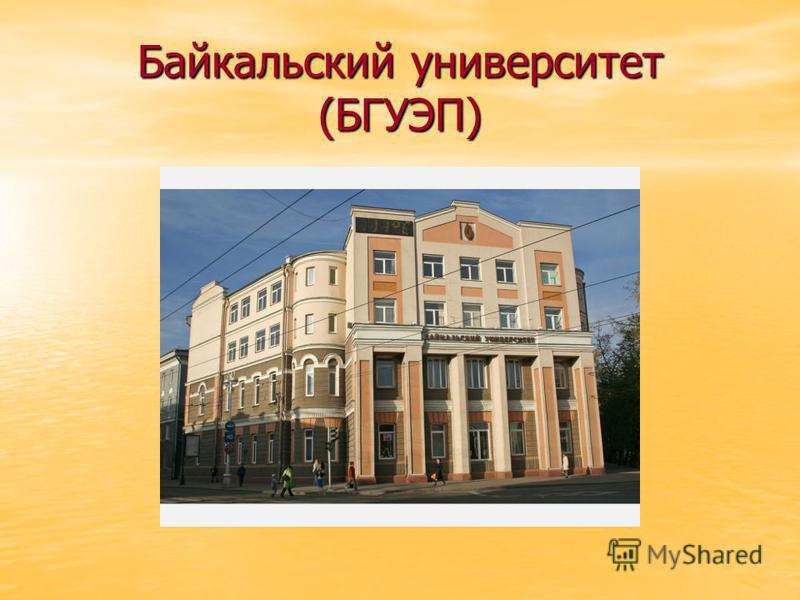 Байкальский университет (БГУЭП)