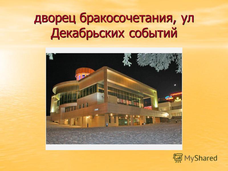 дворец бракосочетания, ул Декабрьских событий
