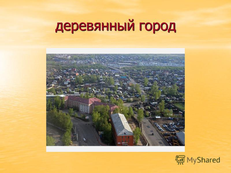 деревянный город