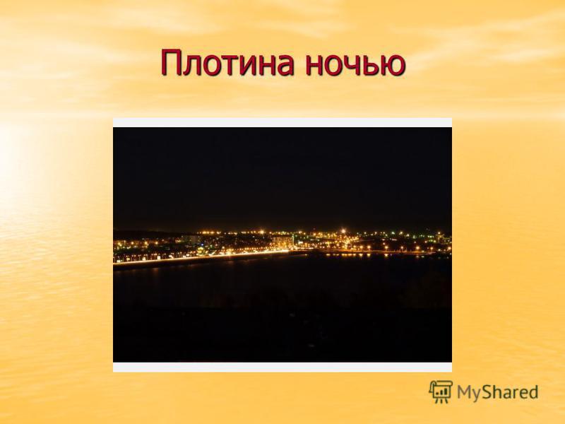Плотина ночью