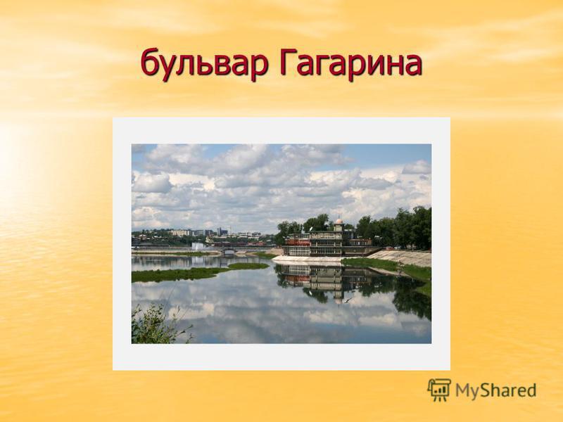 бульвар Гагарина
