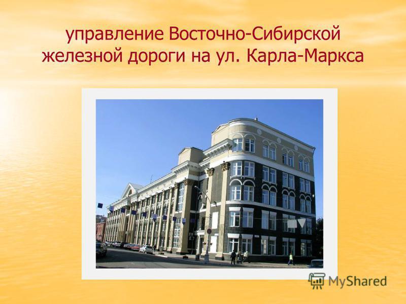 управление Восточно-Сибирской железной дороги на ул. Карла-Маркса