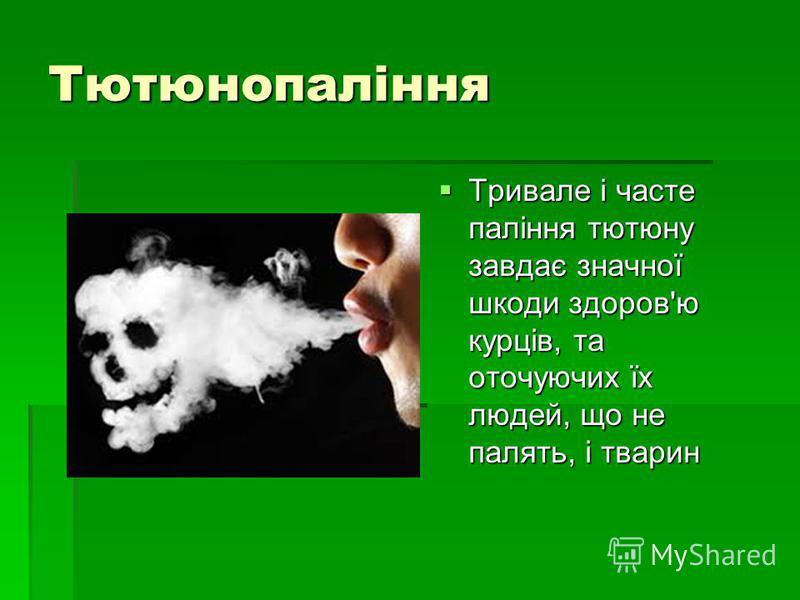 Тютюнопаління Тривале і часте паління тютюну завдає значної шкоди здоров'ю курців, та оточуючих їх людей, що не палять, i тварин Тривале і часте паління тютюну завдає значної шкоди здоров'ю курців, та оточуючих їх людей, що не палять, i тварин
