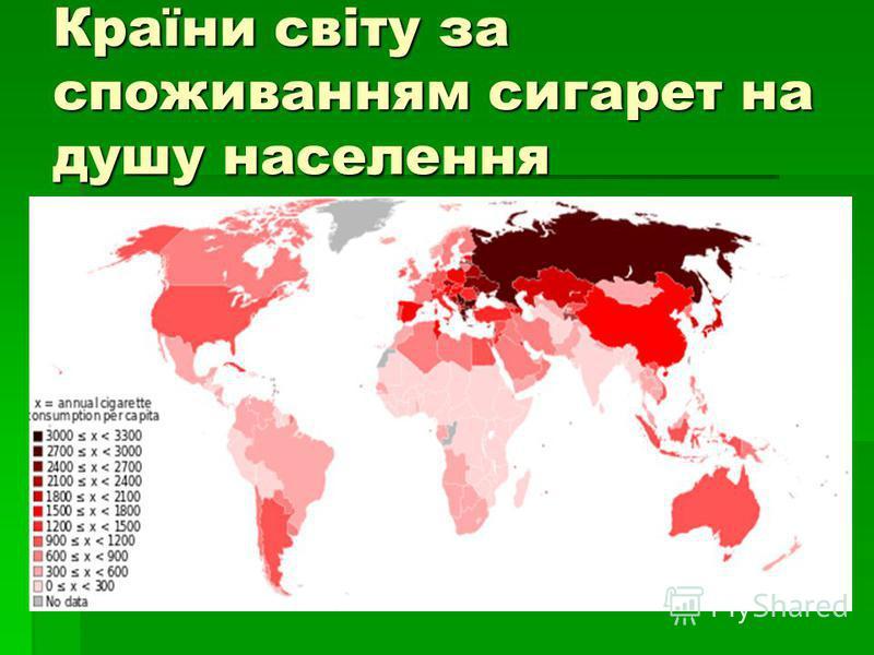 Країни світу за споживанням сигарет на душу населення