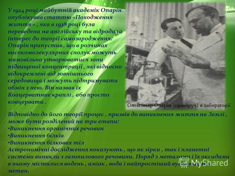 У 1924 році майбутній академік Опарін опублікував статтю «Походження життя », яка в 1938 році була переведена на англійську та відродила інтерес до теорії самозародження. Опарін припустив, що в розчинах високомолекулярних сполук можуть мимовільно утв