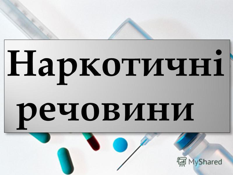 Наркотичні речовини Наркотичні речовини