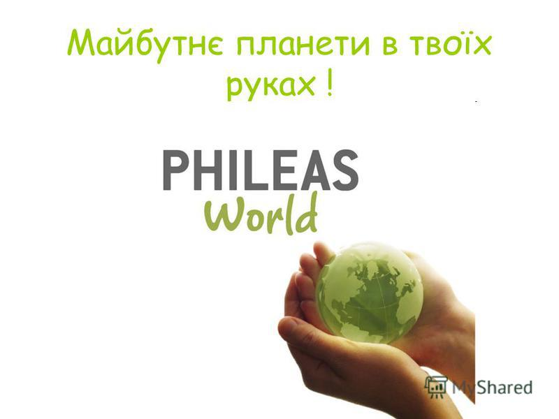 Майбутнє планети в твоїх руках !