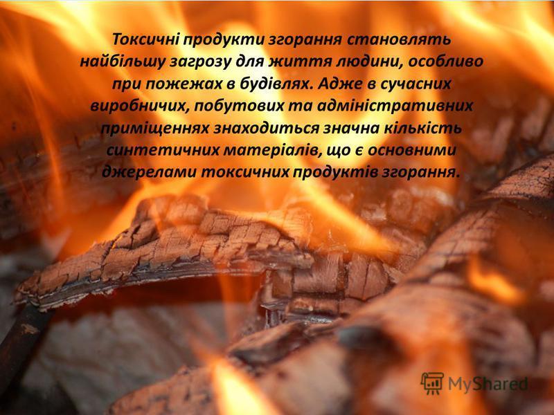 Токсичні продукти згорання становлять найбільшу загрозу для життя людини, особливо при пожежах в будівлях. Адже в сучасних виробничих, побутових та адміністративних приміщеннях знаходиться значна кількість синтетичних матеріалів, що є основними джере