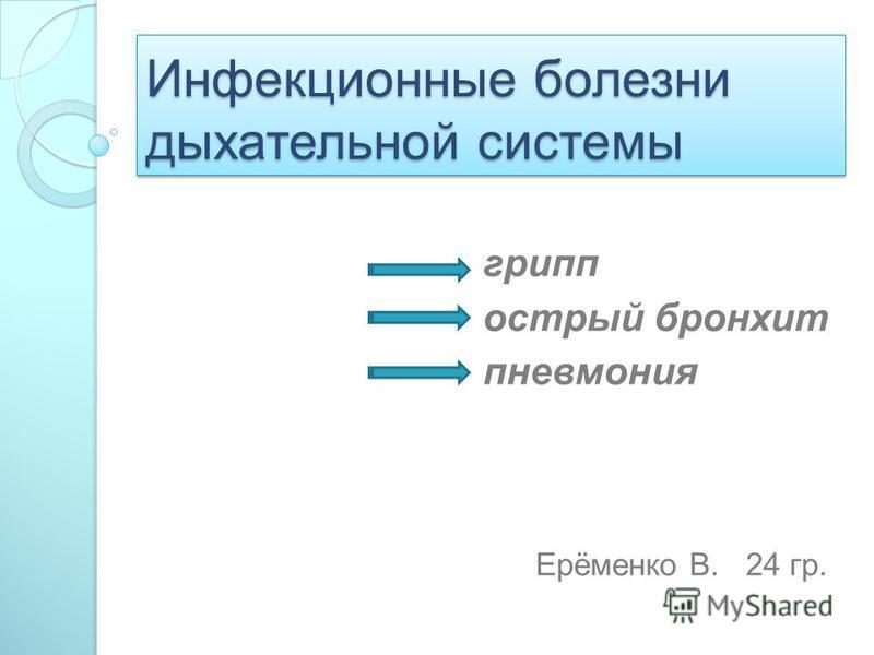 Инфекционные болезни дыхательной системы грипп острый бронхит пневмония Ерёменко В. 24 гр.