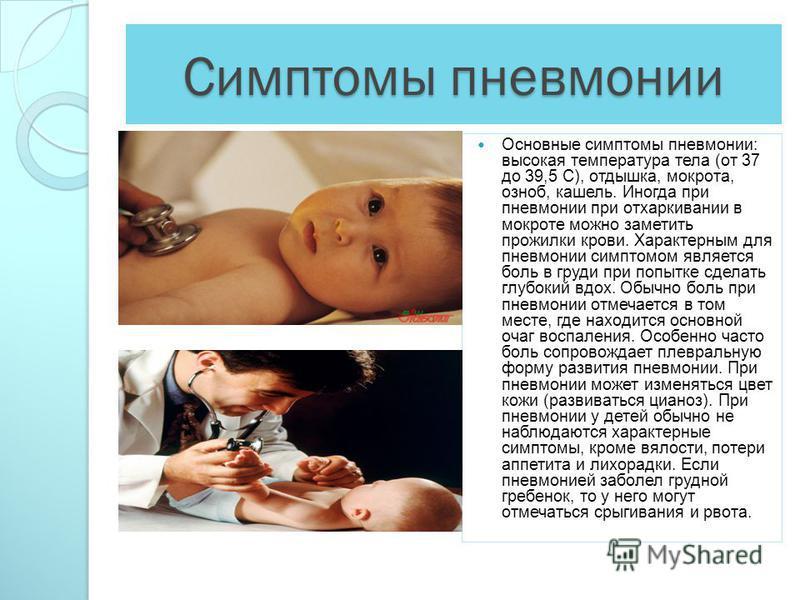 Симптомы пневмонии Основные симптомы пневмонии: высокая температура тела (от 37 до 39,5 С), отдышка, мокрота, озноб, кашель. Иногда при пневмонии при отхаркивании в мокроте можно заметить прожилки крови. Характерным для пневмонии симптомом является б