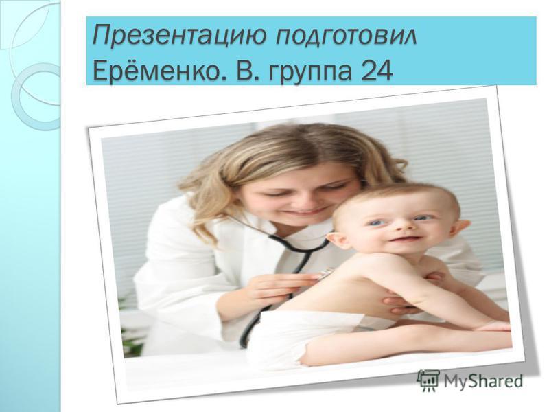 Презентацию подготовил Ерёменко. В. группа 24