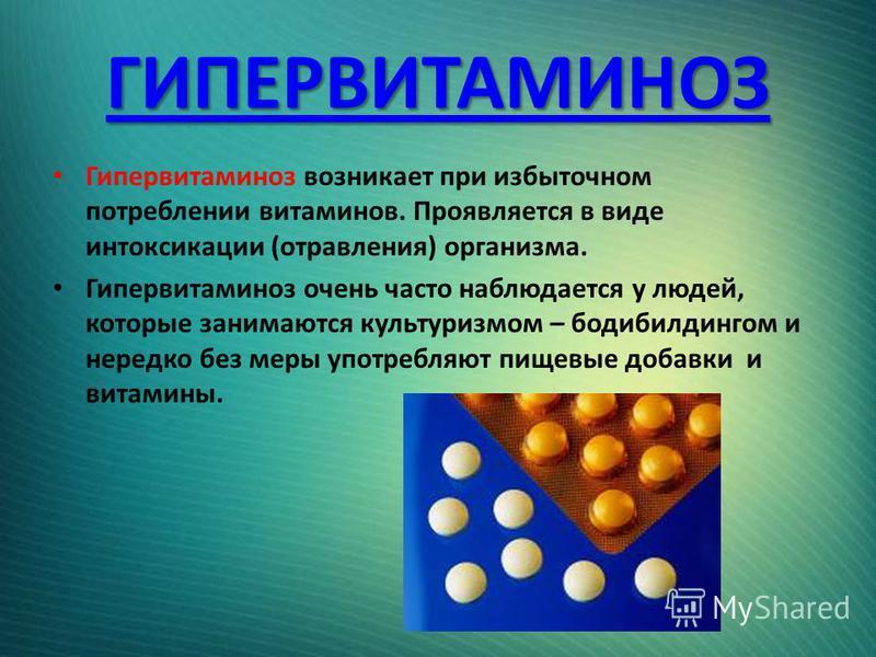 ГИПЕРВИТАМИНОЗ Гипервитаминоз возникает при избыточном потреблении витаминов. Проявляется в виде интоксикации (отравления) организма. Гипервитаминоз очень часто наблюдается у людей, которые занимаются культуризмом – бодибилдингом и нередко без меры у