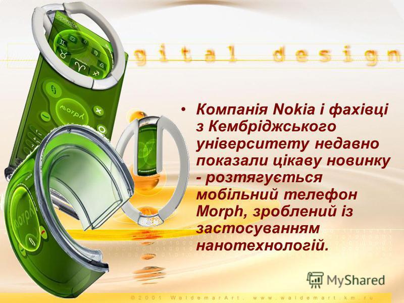 Компанія Nokia і фахівці з Кембріджського університету недавно показали цікаву новинку - розтягується мобільний телефон Morph, зроблений із застосуванням нанотехнологій.