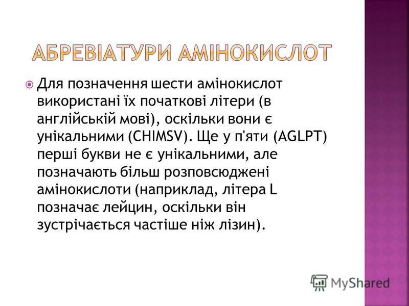 Для позначення шести амінокислот використані їх початкові літери (в англійській мові), оскільки вони є унікальними (CHIMSV). Ще у п'яти (AGLPT) перші букви не є унікальними, але позначають більш розповсюджені амінокислоти (наприклад, літера L познача