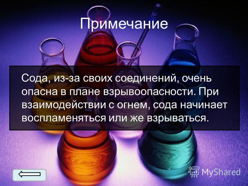 Примечание Сода, из-за своих соединений, очень опасна в плане взрывоопасности. При взаимодействии с огнем, сода начинает воспламеняться или же взрываться.