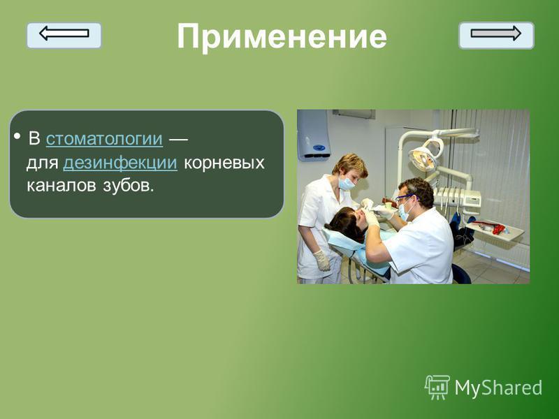 Применение В стоматологии для дезинфекции корневых каналов зубов.стоматологиидезинфекции