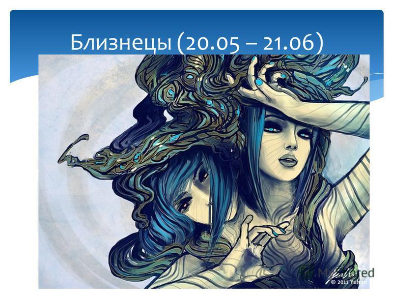 Близнецы (20.05 – 21.06)